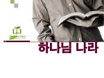[적극적성경읽기 모세오경]01 서론