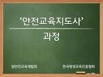 [안전교육지도사] 안전교육지도사 과정이 개설되었습니다.