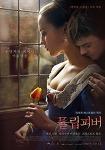 영화 튤립 피버 줄거리 후기 - 알리시아 비칸데르, 데인 드한