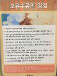 제일병원에 걸려 있는 모유수유 장점 11가지