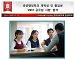 가톨릭관동대학교 공공행정학과 2017년도 공무원 시험 합격 소식