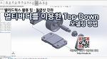 [솔리드웍스] Top-Down(탑다운, 하향식) 설계 방법 동영상 강좌 - 멀티바디 기법