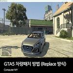 GTA5 차패치 방법 (Replace 방식 차량패치)
