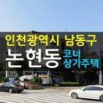 남동구 논현동 상가건물매매 사거리 코너 일반주거지역