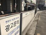 [삼양입구사거리 우회전 구간 안전펜스 광고판 제거]