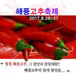 전라북도 해풍고추축제 2017 일정표