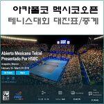 아카폴코 멕시코오픈 테니스대회 중계 및 대진표 정현 나달 매치성사하까