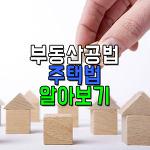 주택분류 주택종류와 규모 공부하기