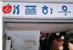수요미식회 맛집 - 구반포 애플하우스