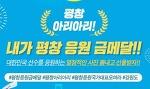 [평창동계올림픽] 강원도청 내가 평창 응원 인증샷 이벤트 참여하세요 롱패딩등 다양한 경품드려요 (~2.25 마감)
