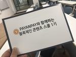 """[Payanpay와 함께 하는 블록체인콘텐츠스쿨 1기] 5주차 조연심의 """"모든 콘텐츠는 브랜드다"""" @"""