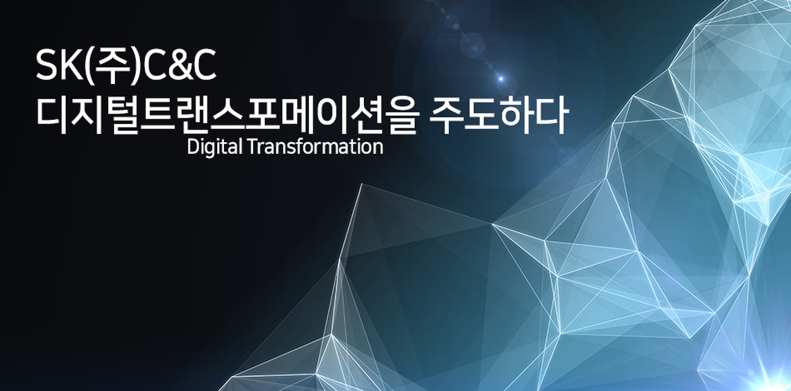 SK(주)C&C 디지털트랜스포메이션(Digital Transformation)을 주도하다.