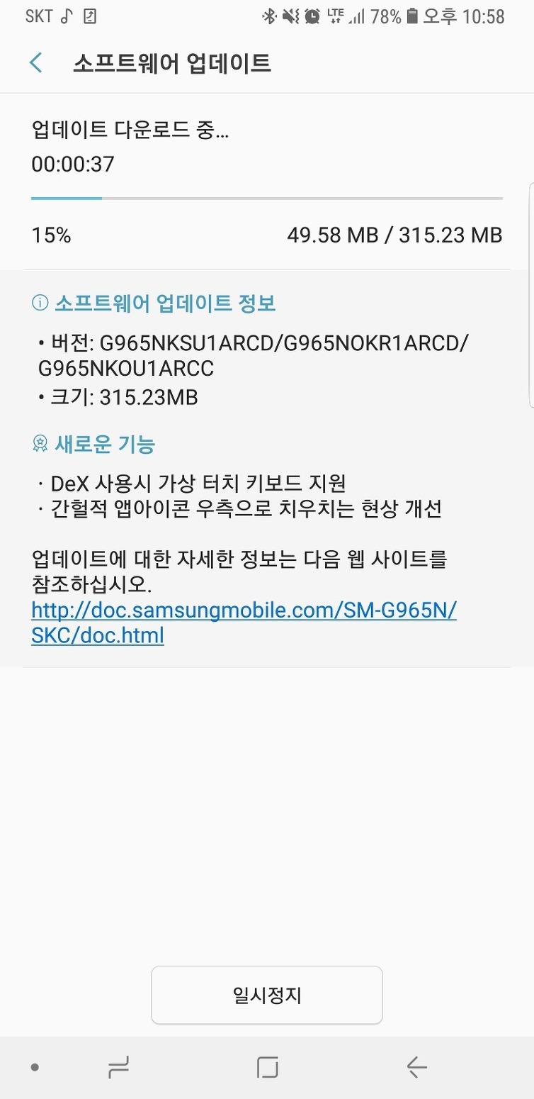 삼성 갤럭시 S9 + 펌웨어 나왔네요 (SKT) 2018.3.29