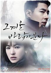 그 겨울, 바람이 분다 (2013)