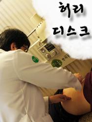 허리디스크의 증상과 치료 - 청주 한의원