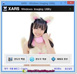 ImageX 자동 복구 시스템 : XARS Windows Imaging Utility - 단순 백업, 복원형
