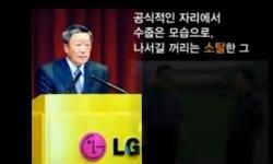 구본무 - 스타CEO를 만드는 힘, LG그룹 '구본무 회장'