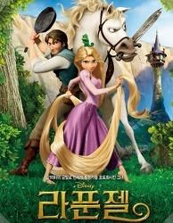 [영화] 라푼젤 (2010) - 가족끼리 볼만한 영화 추천드립니다~ 월트디즈니 만화영화