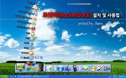 로켓독 (RocketDock) 설치 및 사용법 - PC방 바탕화면처럼 깔끔하게!
