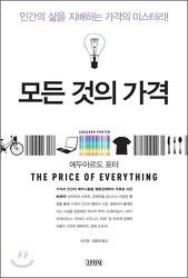 모든 것의 가격 - 철학과 경제의 만남