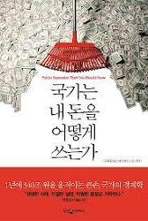추천 도서: 국가는 내 돈을 어떻게 쓰는가