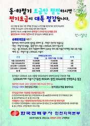2017 한전 전기요금절약 리플렛 2종 현수막 등