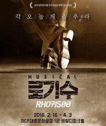 2016 2 16 - 2016 4 3 뮤지컬 '로기수'
