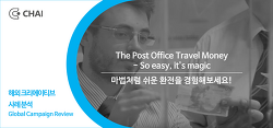 [해외광고분석] The Post Office Travel Money – 마법처럼 쉬운 환전을 경험해보세요!