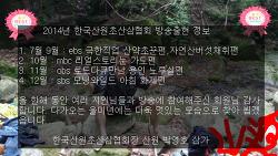2014년 갑오년 한국산원초산삼협회 방송 출연 정보