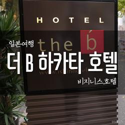 후쿠오카 여행 #3 더 비 하카타 호텔 (the b hakata)