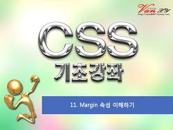 CSS 기초강좌 11 (Margin)