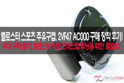 벨로스터 스포츠 주유구캡,2VF47 AC000 구매 장착 후기!