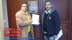 한국철도노조를 열혈 지지하는 그리스인들