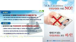 개인정보보호법 제24조의 2-주민번호 무단수집 막을 수 있나(주민번호 수집금지, 본인확인방법)