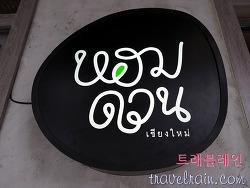 [방콕 맛집] 방콕에서 치앙마이 음식을 찾는다면, 홈두안