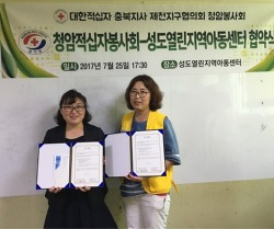 청암 적십자봉사회-성도열린지역아동센터 협약식 체결
