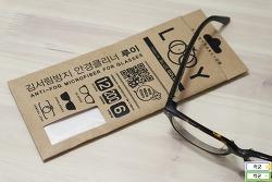 선글라스 및 안경 김서림방지 방법, 안경클리너 루이
