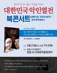 팟캐스트 '우리가 남이가' 최초 공개방송!!
