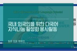국내외 외국인을 위한 다국어 지식나눔 활성화 봉사활동 (질문 모음 캠페인)