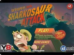 상어공룡게임 - 샤코사우르어택