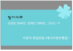 심상정 '2040년', 문재인 '2060년', 그리고…?!