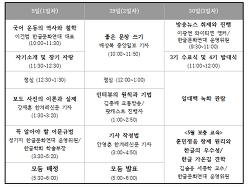 [알림] 대학생기자단 3기 수료식과 4기 교육 및 발대식 안내