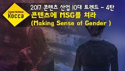 2017년 콘텐츠산업 10대 트렌드 –4탄- 콘텐츠에 MSG (Making Sense of Gender)를 쳐라