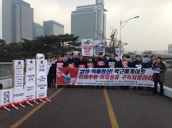[기자회견]삼성 적폐청산! 박근혜 게이트 진짜주범 이재용을 구속처벌하라!