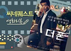 [영화 리뷰] 더 폰