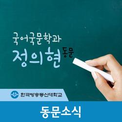 문학에 대한 열정에서 시인 등단까지, 국어국문학과 정의현 동문