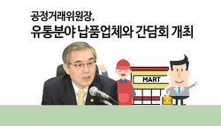 공정거래위원장, 유통분야 납품업체와 간담회 개최