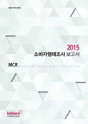 2015년 소비자행태조사 보고서