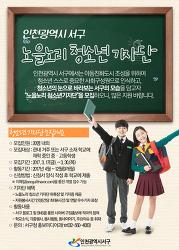 """서구 노을노리 청소년기자단 1기 모집 """"중고등학생분들 지원해보세요!"""""""