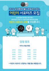[이벤트 당첨발표] 2016 삼성화재 월드바둑마스터스 어린이 서포터즈 모집